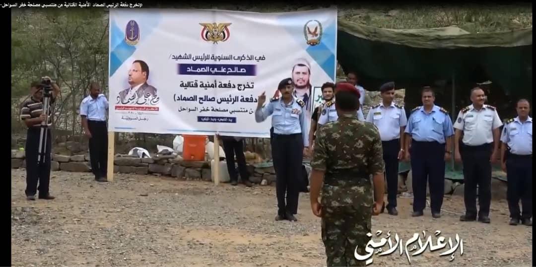 تفكيك الدولة اليمنية