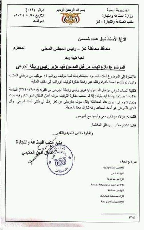 تهديد مسؤول حكومي في تعز